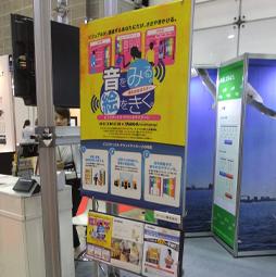 東京ビッグサイト展示パネル 「セーレン株式会社」